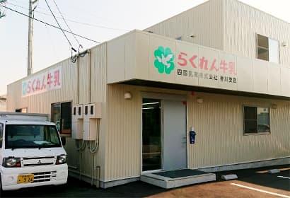 外観写真:香川支店