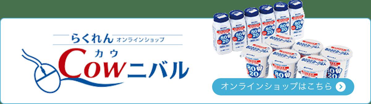 らくれんオンラインショップ カウニバル