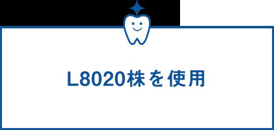 L8020株を使用