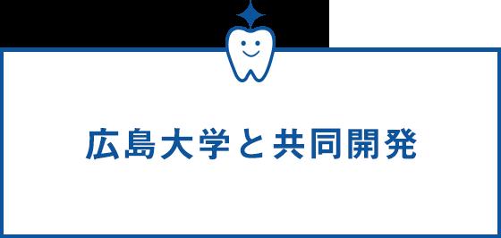 広島大学と共同開発