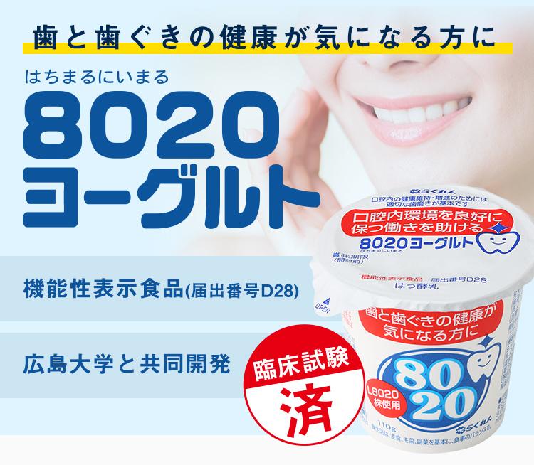 歯と歯ぐきの健康が気になる方に「8020ヨーグルト」機能性表示食品・広島大学と共同開発