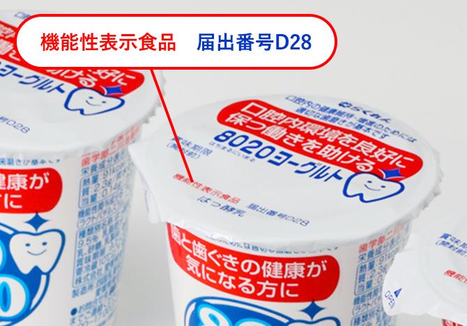 イメージ:機能性表示食品 届出番号D28