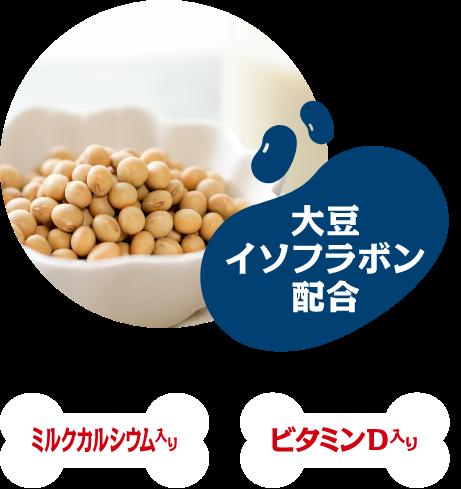画像:大豆イソフラボン配合、ミルクカルシウム入り、ビタミンD入り