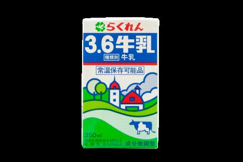 らくれん3.6牛乳