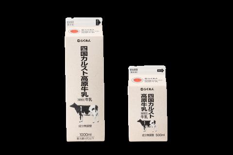 四国カルスト高原牛乳