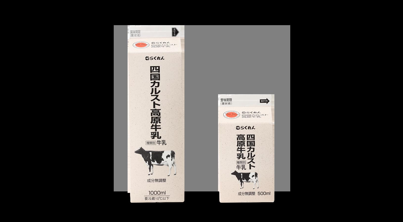 商品イメージ:四国カルスト高原牛乳
