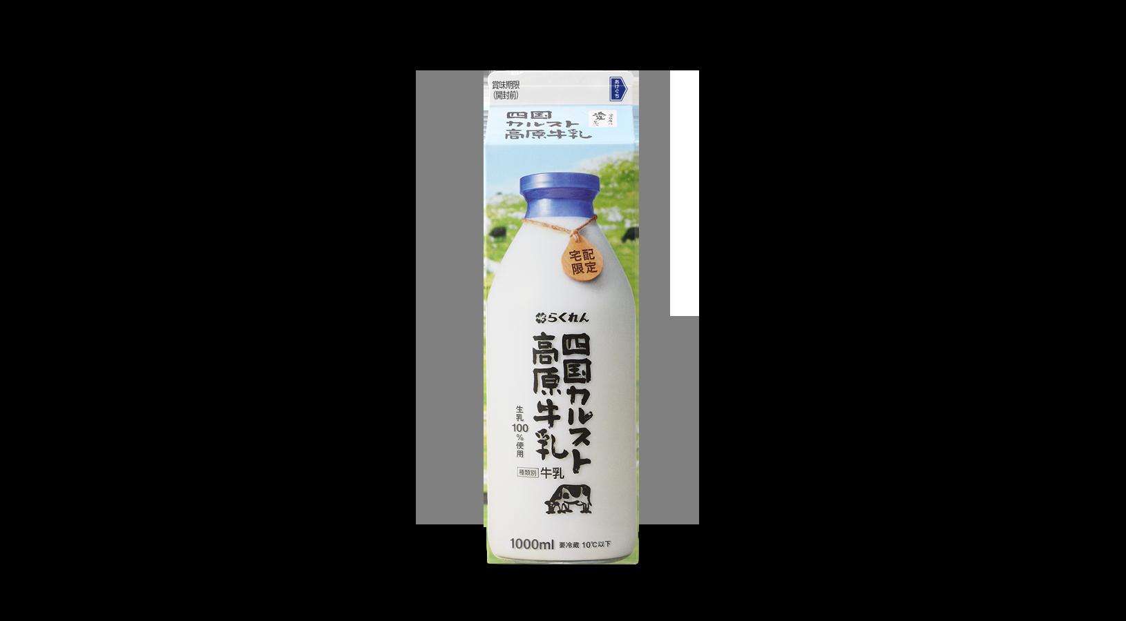 商品イメージ:宅配用四国カルスト高原牛乳