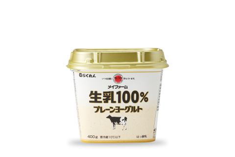 メイファーム生乳100%プレーンヨーグルト
