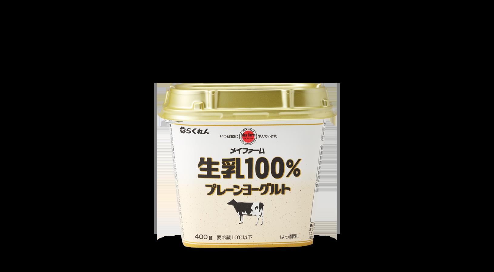 商品イメージ:メイファーム生乳100%プレーンヨーグルト