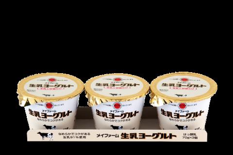 メイファーム生乳ヨーグルト