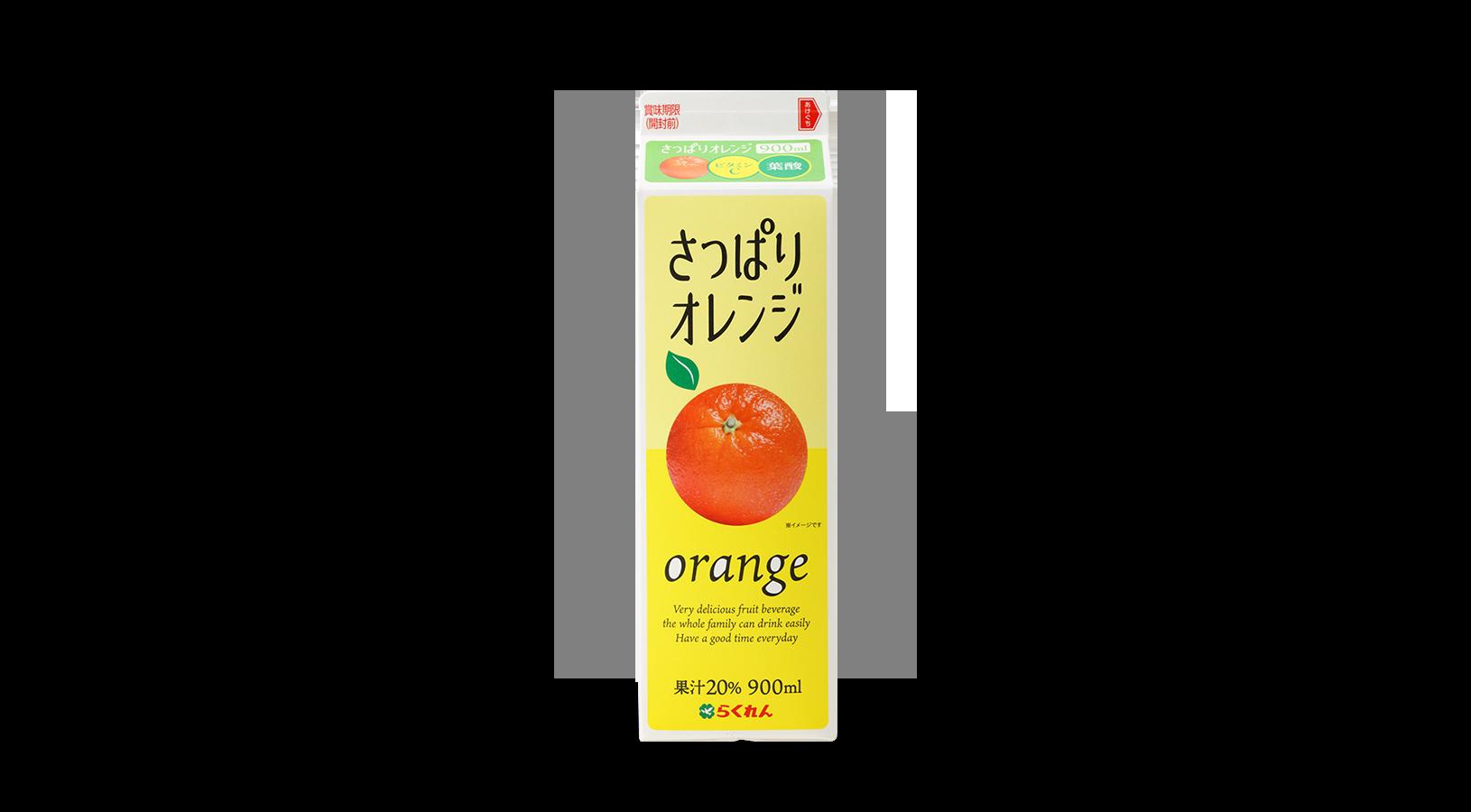 商品イメージ:さっぱりオレンジ