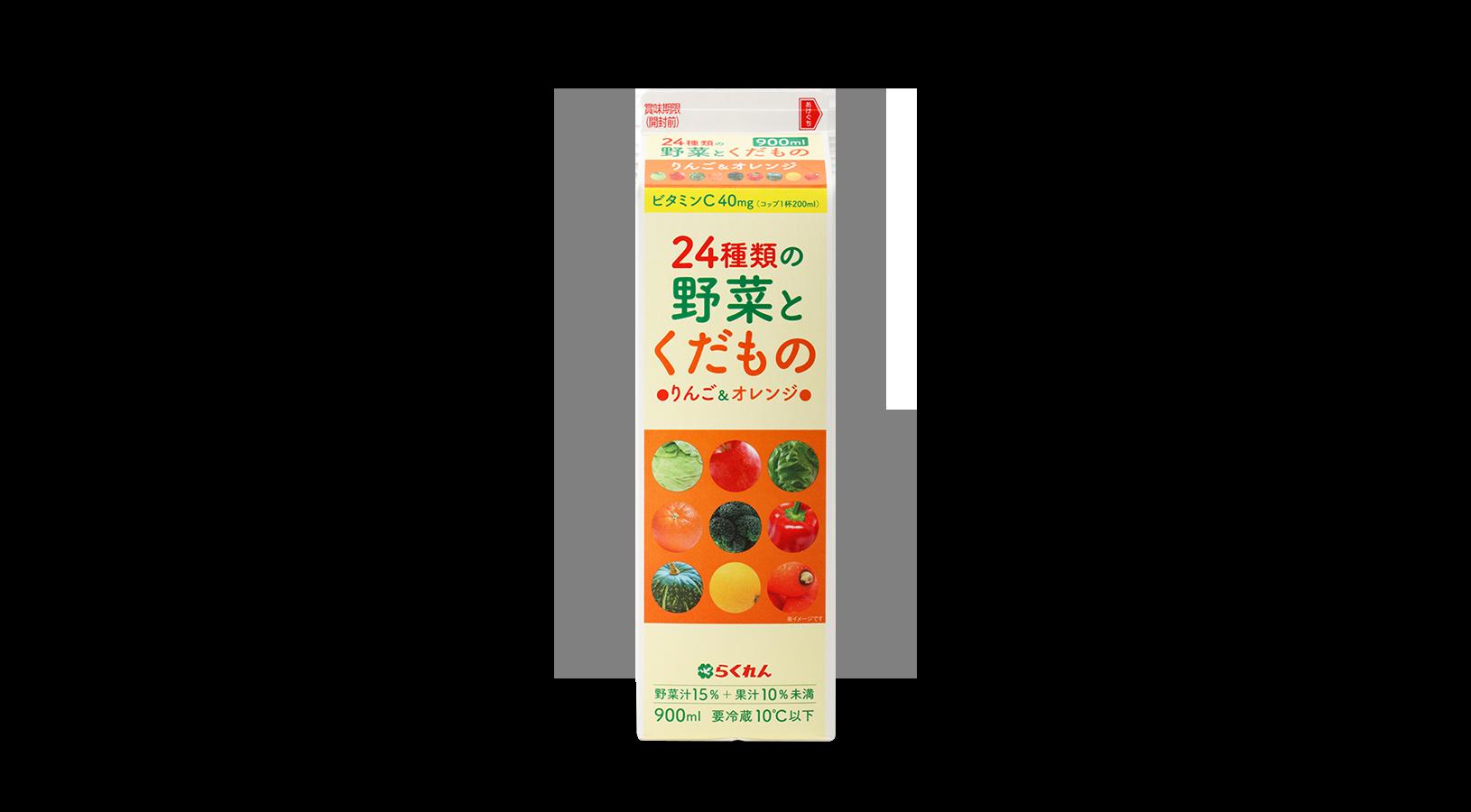 商品イメージ:野菜とくだものりんご&オレンジ