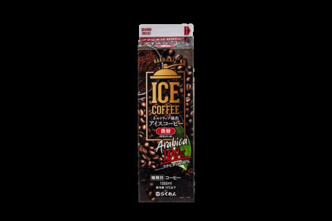 アラビカ豆100%アイスコーヒー微糖
