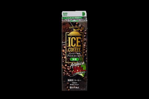 アラビカ豆100%アイスコーヒー無糖