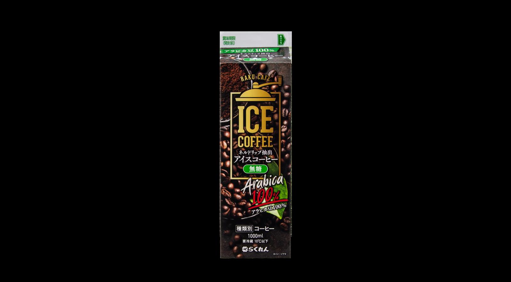 商品イメージ:アラビカ豆100%アイスコーヒー無糖