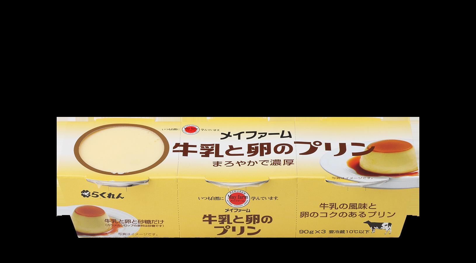 商品イメージ:メイファーム牛乳と卵のプリン