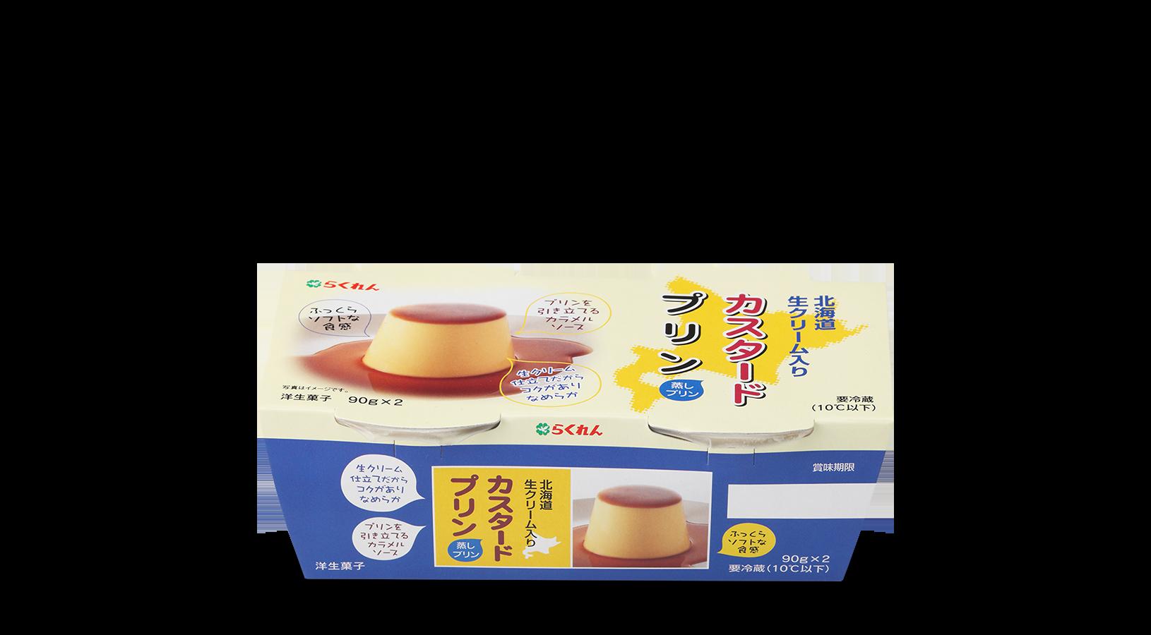 商品イメージ:北海道生クリーム入りカスタードプリン