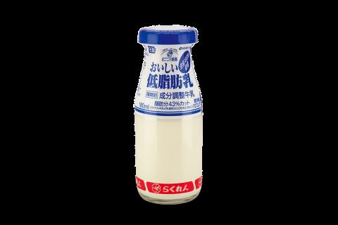 おいしい低脂肪乳